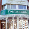 MALACHITE HOTEL Ekaterinburg hotels