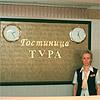 TURA HOTEL Tyumen hotels